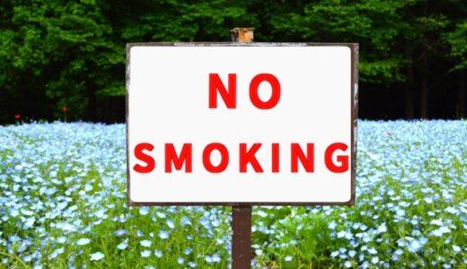 禁煙して75日経って感じる、5つのメリット